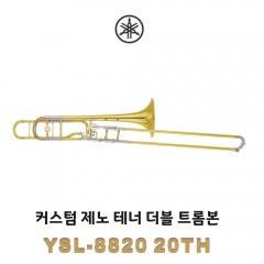 야마하 트롬본 Xeno YSL-882O 20TH