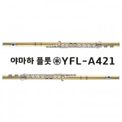 야마하 알토 플룻 YFL-A421