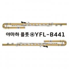 야마하 베이스 플룻 YFL-B441