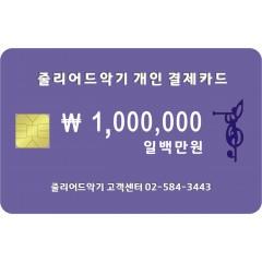 ₩1,000,000원 일백만원 결제창 입니다.