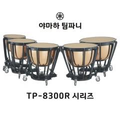 야마하 팀파니 TP-8300R 시리즈
