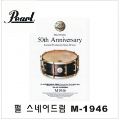 PEARL SNARE DRUM M-1946