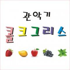 마카롱 콜크 그리스 관악기윤활제 (세트판매)