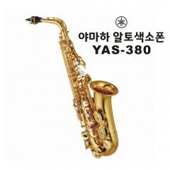 야마하 알토색소폰 YAS-380 선물보따리증정