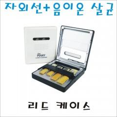 피에니 리드 케이스 / 살균 보관 / 클라리넷 / 색소폰