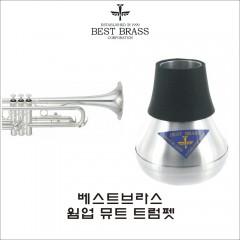 베스트브라스 웜업 트럼펫 뮤트 BESTBRASS