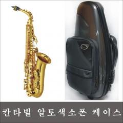 칸타빌 알토색소폰 하드케이스 색소폰가방