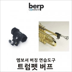 BERP 트럼펫 버프 엠보셔 버징 연습도구