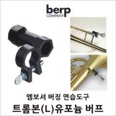 BERP 트롬본 유포늄 버프 엠보셔 버징 연습도구