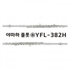 야마하 플룻 YFL382H 헤드실버 더블백팩가방 증정