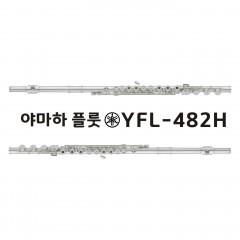 야마하 플룻 YFL482H 플룻가방증정