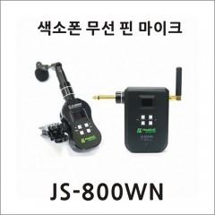 색소폰 무선 마이크JS-800WN