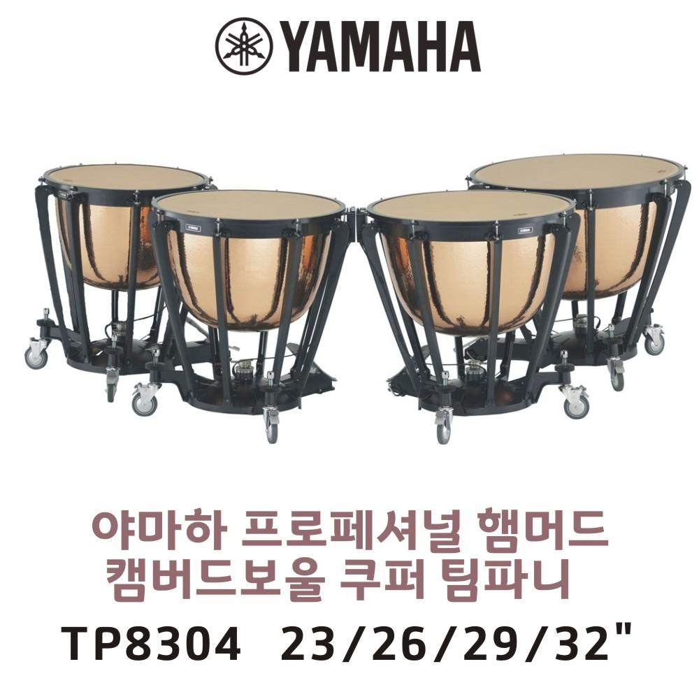 야마하 프로페셔널 팀파니 TP8304