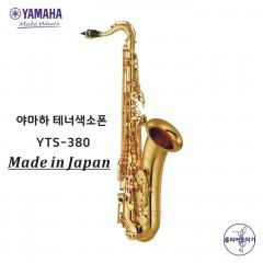 야마하 알토색소폰 YTS-380 선물보따리증정