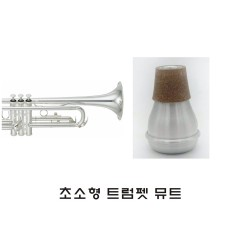 트럼펫 뮤트
