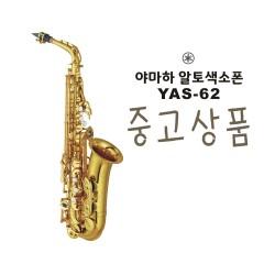 중고 야마하 알토색소폰 YAS-62