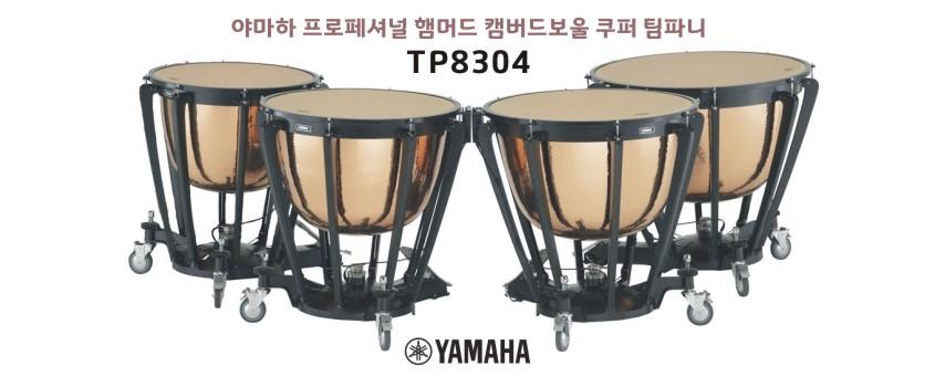 야마하팀파니TP8304