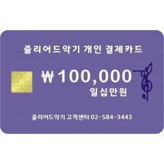 ₩100,000원 일십만원 결제창 입니다.