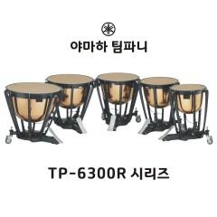 야마하 팀파니 TP-6300R 시리즈