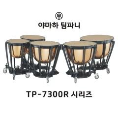 야마하 팀파니 TP-7300R 시리즈