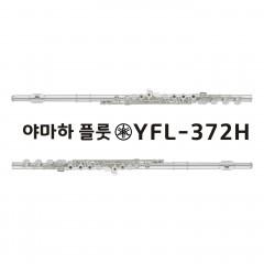 야마하 플룻 YFL372H