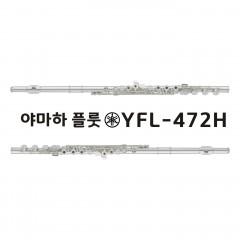 야마하 플룻 YFL472H 플룻가방증정