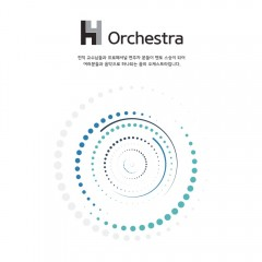 H 오케스트라