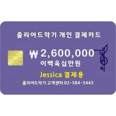 Jessica 2,600,000원 결제창 입니다.