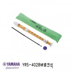 야마하 바로크식 리코더 소프라노 YRS-402B